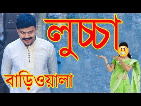 Xxx Mp4 লুচ্চা বাড়িওয়ালা New Bangla Funny Video New Video 2017 Mojar Tv 3gp Sex