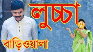 লুচ্চা বাড়িওয়ালা | New Bangla Funny Video | New Video 2017 | Mojar Tv