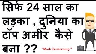Mark Zuckerberg: Success story in Hindi, animated video Inspirational/Motivational