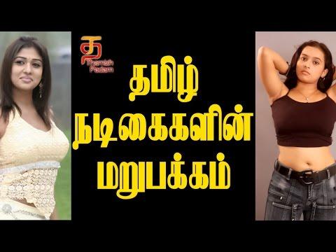 Actress Unseen Pics | Tamil Heroines | Nayanthara | Trisha | Samantha | Amala Paul | Thamizh Padam
