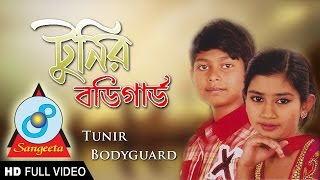 Siam, Sanita - Tunir BodyGuard | Bangla Telefilm