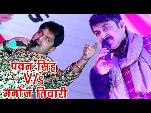 Xxx Mp4 पवन सिंह और मनोज तिवारी ने किया बवाल Superhit Stage Show In Delhi PAWAN SINGH Vs MANOJ TIWARi 3gp Sex