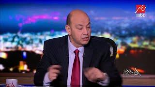 عمرو أديب: دوري هو الدعوة لتحسين التعليم والصحة وخدمة المجتمع