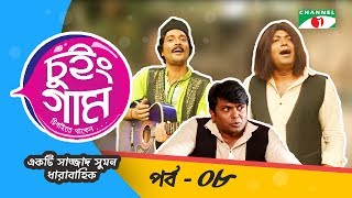 Chewing Gum, E08, Bangla Natok 2017, Directed By Sajjad Sumon