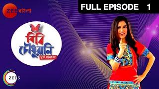 Bibi Chowdhurani - Episode 1 - April 28, 2014