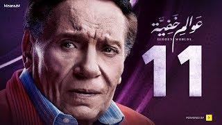 Awalem Khafeya Series - Ep 11| عادل إمام - HD مسلسل عوالم خفية - الحلقة 11 الحادية عشر