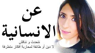 اللقاء الكامل للحقوقية المصرية كارلا مسعود في برنامج شباب توك DW