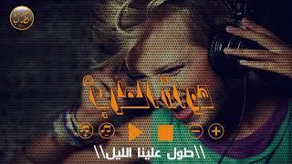 طول علينا الليل - سلطان محمد- دبكات ايام معربا - دبكات اللازمة