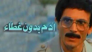 الفيلم العربي: آدم بون غطاء