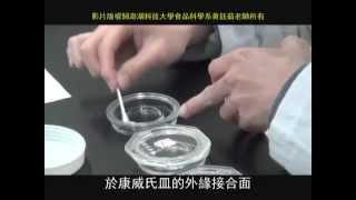 食檢乙級-揮發性鹽基態氮 VBN 測定-澎湖科技大學食科系黃鈺茹老師