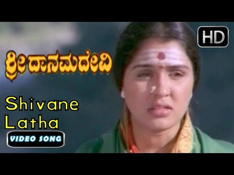 Xxx Mp4 Sri Danamma Devi Kannada Movie Song Kannada Devotional Songs 4 Shivane Latha Song Hamsalekha 3gp Sex