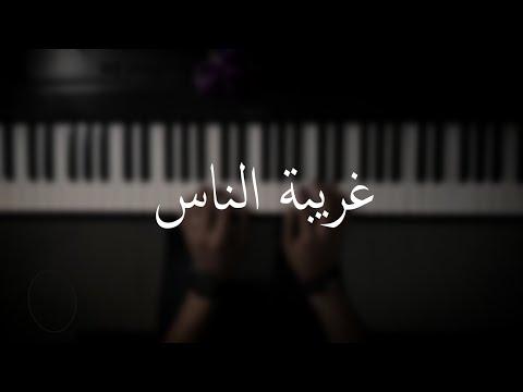 موسيقى بيانو غريبه الناس عزف علي الدوخي