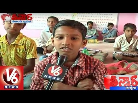 Marathi Teachers Appointed For Govt Telugu Medium Schools | Teenmaar News | V6 News
