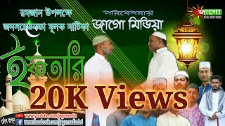 Iftari। ইফতারি । Sylheti Natok।  Presented By Jago Media। পরিবেশনায় জাগো মিডিয়া।