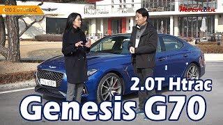 제네시스 G70 2.0T HTRAC 시승기 1부, 매력적인 럭셔리 스포츠세단 Genesis G70