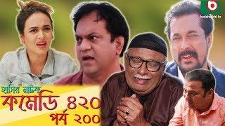 দম ফাটানো হাসির নাটক - Comedy 420 | EP - 200 | Mir Sabbir, Ahona, Siddik, Chitrolekha Guho, Alvi