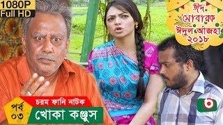 ঈদ নাটক - খোকা কঞ্জুস - Khoka Konjush | EP 03 | Zahid Hasan, Sanda Farida | Eid Comedy Natok