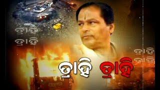 Trahi Achuyta Baba - Builder Link - Etv News Odia