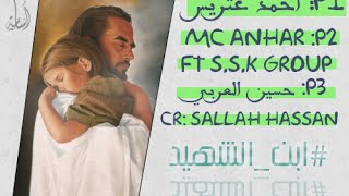 Mc Anhar Mohammed Atrees FT S.S.K عيد اليتامى #ابن_الشهيد
