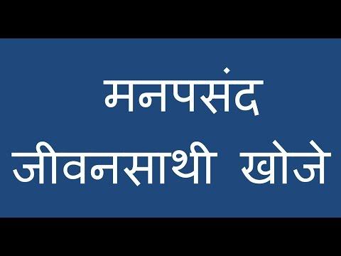 Xxx Mp4 जीवनसाथी खोजे I ऑनलाइन विवाह I Matrimony Websites In Hindi 3gp Sex