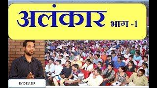 alankar in hindi/alankar tricks/alankar Hindi grammar/अलंकार हिंदी व्याकरण/Up police
