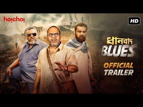 Xxx Mp4 Dhanbad Blues ধানবাদ ব্লুজ Trailer Rajatava Solanki Dibyendu Imran Sourav Hoichoi 3gp Sex