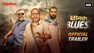 Dhanbad Blues (ধানবাদ ব্লুজ) | Trailer | Rajatava | Solanki | Dibyendu | Imran | Sourav | hoichoi