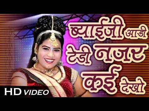 Xxx Mp4 DJ BLAST ब्याईजी आडी टेडी नजर कई देखो Vivah Geet Marwadi DJ Remix Song Neelu Rangili Mamta 3gp Sex