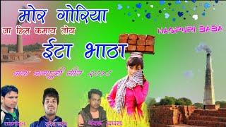 Eta Bhatha || Singer Chandru || New Latest Nagpuri Song 2018