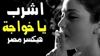 مهرجان اشرب يا خواجة بيكا - مهرجانات 2019 - شارع مزيكا - يلا شعبي 2019
