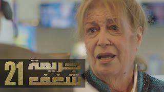 Jareemat Shaghaf Episode 21 - مسلسل جريمة شغف الحلقة 21
