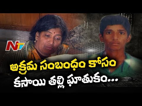 Xxx Mp4 Woman Ends Her Son S Life For Her Extra Marital Affair In Vizianagaram Be Alert NTV 3gp Sex
