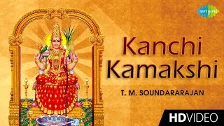 Kanchi Kamakshi | காஞ்சி காமாட்சி | Tamil Devotional Video Song | T. M. Soundararajan | Amman Songs