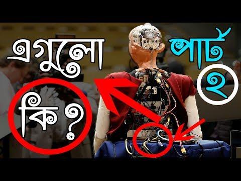 Xxx Mp4 Sophia RObot Bangla Part 2 সোফিয়াকে দূর থেকে কেউ কন্ট্রোল করছে নাতো 3gp Sex