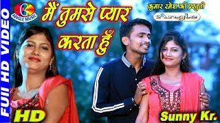 HD Romantic Hindi Song मैं तुमसे प्यार करता हूँ Main Tumse Pyaar Karta Hoon # Sunny Kr