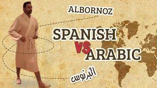 كلمات نطقها بالأسباني زي العربي!