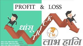 लाभ-हानि की ट्रिक Super Trick of Profit loss,, Maths Trick | Effective Study