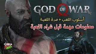 تقرير : معلومات مهمة قبل شراء لعبة إله الحرب - God Of War