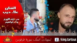 دبكات يما رماني الهوا  الفنان علاء ديب مع المايسترو وئام ابراهيم