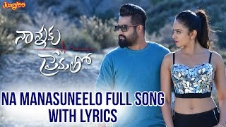 Naa Manasu Neelo Full Song With Lyrics II Nannaku Prematho Movie II Jr. NTR | Rakul Preeet Singh