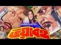 Bangla Hit Movie | Voyaboho | ভয়াবহ | Dipjol | Munmun | Amin Khan | Champa