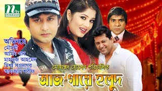 Bangla Movie: Aj Gaye Holud | Moushumi, AminKhan, Mahfuz, Misha Sowdagar By Mohammed Hossain