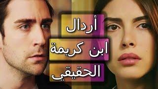 مسلسل فضيلة و بناتها حلقة 32 أردال ابن كريمة الحقيقي