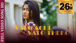 Valo Achi Valo Theko | Prince Mahfuz | Red Rose