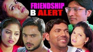 Friendship B Alert - Marathi Full Movie