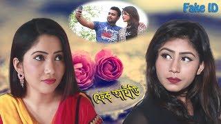 ফেক আইডি । Fake ID । Bengali Short Film 2018 । STM