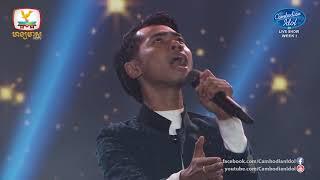 Cambodian Idol Season 3 Live Show Week 1  ដីវិលរកកន្លែងឈប់ - ចាប សក្កណា