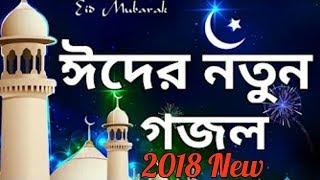 ঈদের নতুন গজল ২০১৮   হে আমার রব। বাংলা গজল   New Bangla gojol  gojol 2018  Islmaic madia