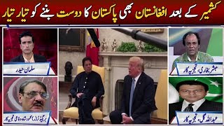 Pakistan Afghanistan Relations: Donald Trump Big Promise To Pakistan | Neo Special