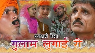 गुलाम लुगाई रो # GULAAM LUGAYI RO # Full Rajasthani Comedy film 2017 | Rajasthani Hits